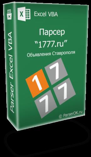 Парсер 1777 ru